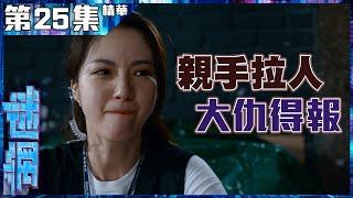 迷網 | 第25集 | 加長版精華 |  親手拉人|  大仇得報|  陳曉華 | 黃祥興