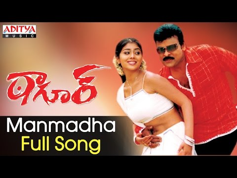 Manmadha Full Song II Tagore Songs II Chiranjeevi, Shreya