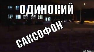 Одинокий саксофон и тема из к ф  Ночные забавы Микаэл Таривердиев