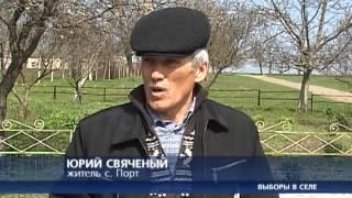 ВЫБОРЫ В СЕЛЕ(28-го апреля в селе Порт Одесской области состоятся промежуточные выборы депутата в сельсовет. Однако жител..., 2013-04-18T18:11:14.000Z)