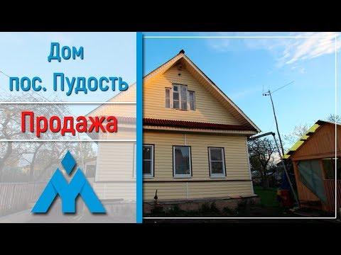 Продаётся дом в Пудости