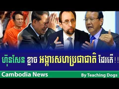 Khmer Hot News RFA Radio Free Asia Khmer Morning Sunday 09/24/2017