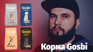Обзор состава сухого корма Gosbi для собак