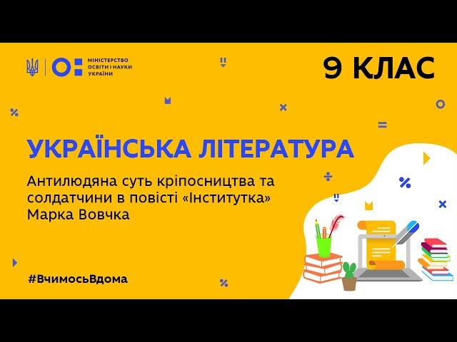9 клас. Українська література. Антилюдяна суть кріпосництва та солдатчини (Тиж.8:ВТ)