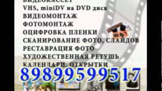 Оцифровка видеокассет в г. Уфа