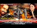 Pokhilar Pakhit | Dikshu Sarma | Kakoli Priya | Palash Saikia | New Assamese Song 2020 | Film - RON