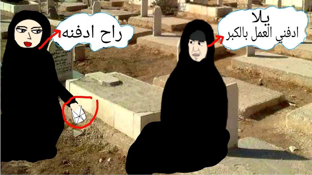 شاهد العمه وبنتها سون عمل لجنتهم شوفوا وين دفنن العمل 😳 ان كيدهن لعظيم . عائلة ابو كرومي