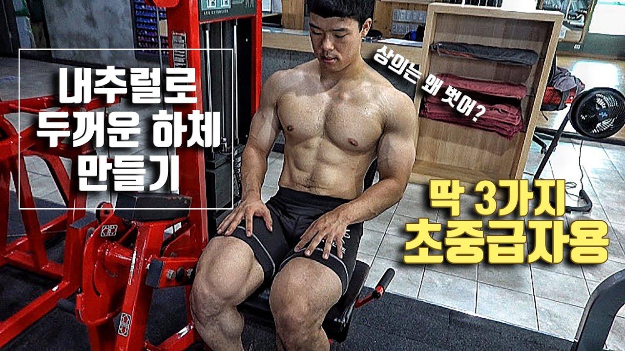 다리가 얇아서 고민인 분들 꼭 보세요!  딱 3가지로 끝내는 하체운동루틴 | 초중급자용