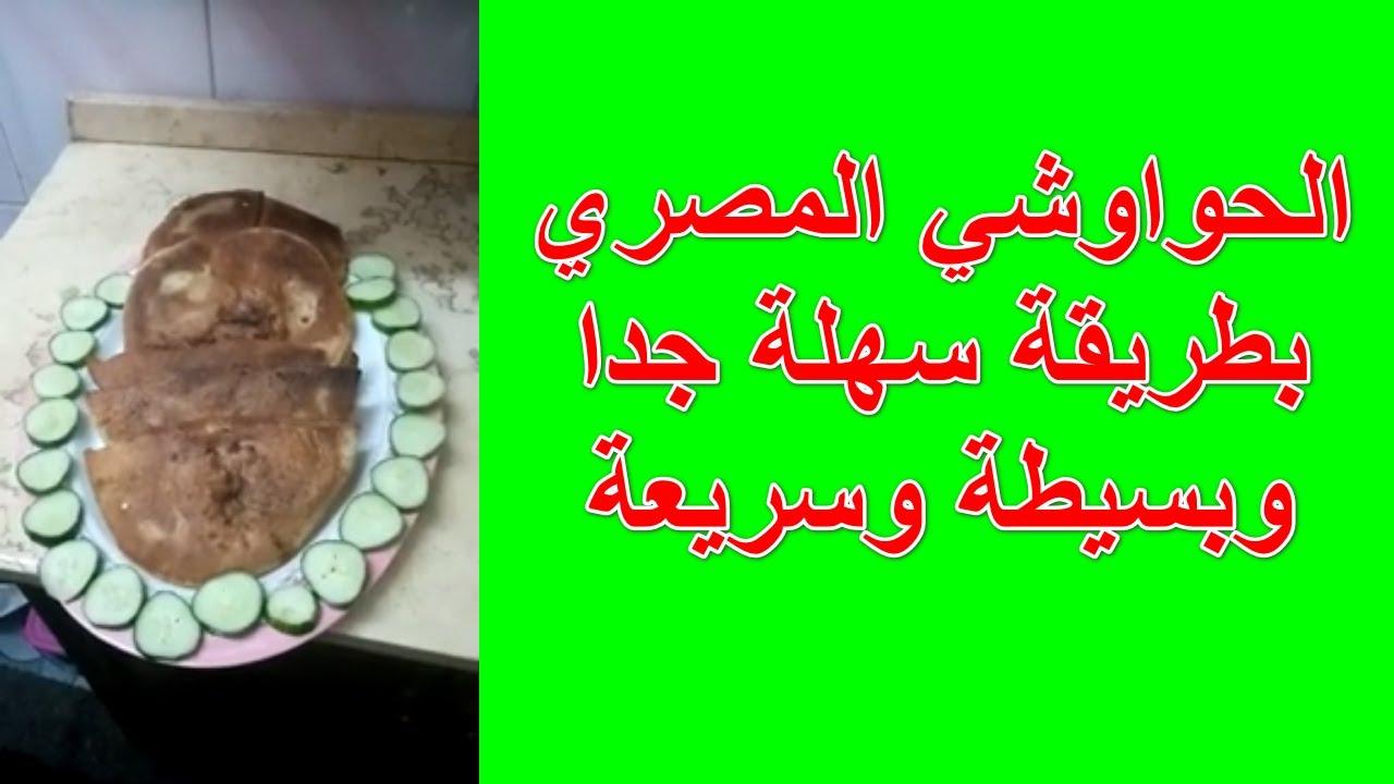 الحواوشي المصري بطريقة سهلة جدا وبسيطة وسريعة