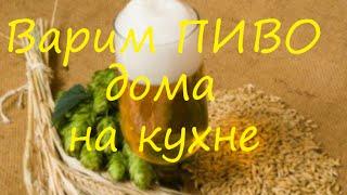 ПИВО из ячменного солода, дома на кухне в кастрюле От Сан Саныча Ч1