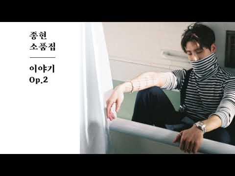JONGHYUN 종현 'Love Is So Nice' (Audio)