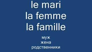 Урок, leçon 3. Курс французского языка. Cours de russe. Читает робот Гуля
