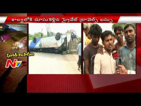 Horrible Accident: Bus Driver Negligence Leads to 15 Passengers Death in Khammam District | NTV