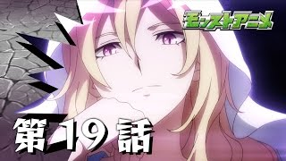 第19話「殲滅のルシファー」【モンストアニメ公式】