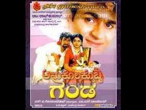Anukoolakkobba Ganda 1990: Full Kannada Movie Part 1