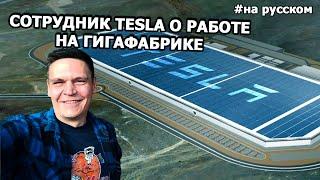 Сотрудник Tesla рассказывает о работе на Гигафабрике |28.12.2018|