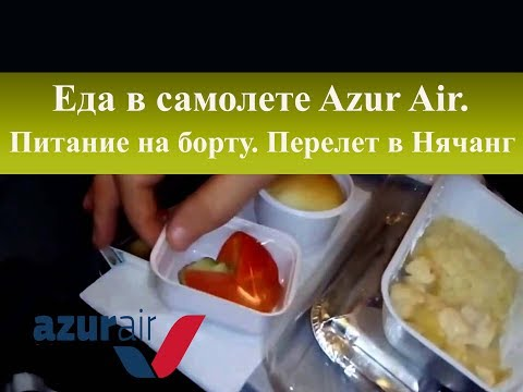 Еда в самолете Azur Air  Питание на борту. Перелет в Нячанг