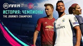 FIFA 19 - История: чемпионы. Фильм - Русская озвучка