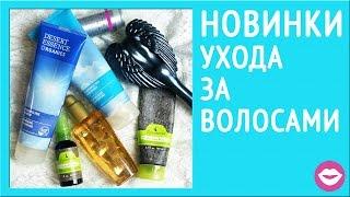видео Angel Professional купить, косметика для волос Angel | Интернет магазин профессиональной косметики -