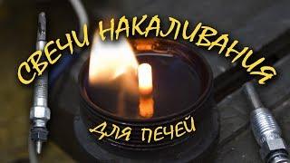 Свечи накаливания для розжига печей и горелок на отработке.