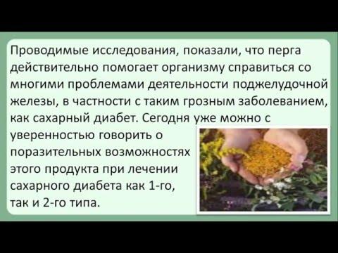 пыльца цветочная полезные свойства и противопоказания