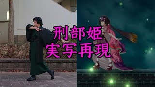 【FGO】刑部姫 完全実写再現【モノマネ】