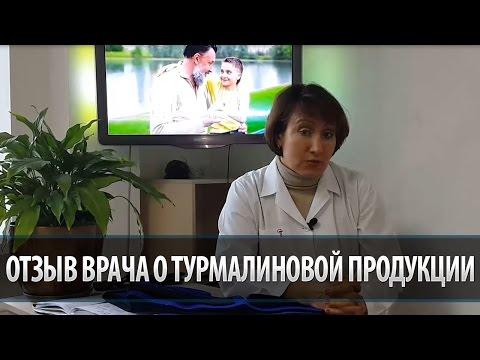 Отзыв врача о турмалиновой продукции