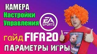 ГАЙД FIFA 20 : НАСТРОЙКИ и ОСНОВЫ УПРАВЛЕНИЯ. Начинаем Обучение.