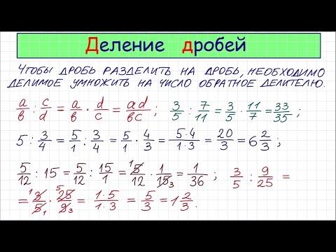 Как решить деление дробей 5 класс