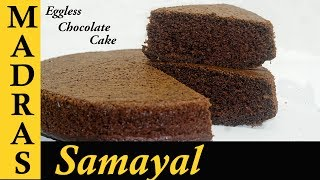 Eggless Chocolate Cake Recipe in Tamil  How to make Eggless Cake in Pressure Cooker