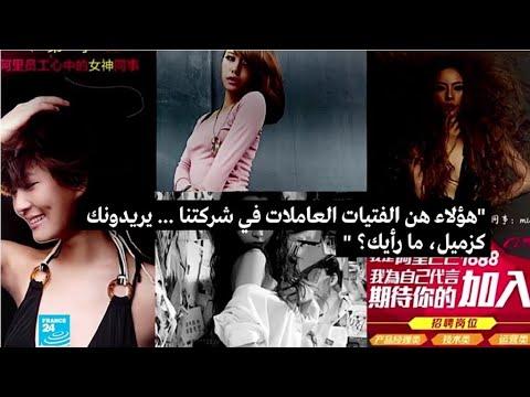 الصين: عمليات التجميل ضرورة للنساء من أجل الحصول على وظيفة  - 18:22-2018 / 8 / 8