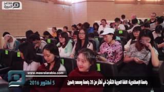 مصر العربية | جامعة الإسكندرية: اللغة العربية انتشرت في أكثر من 20 جامعة ومعهد بالصين