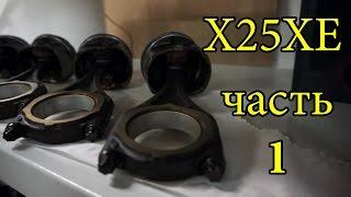 Ремонт двигателя 2.5 X25XE Опель Омега Б OPEL Omega B часть 1