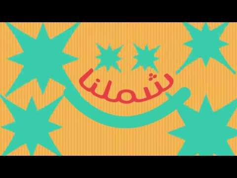 Eid Mubarak song  Arabic