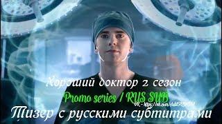 Хороший доктор 2 сезон - Промо (Тизер) с русскими субтитрами (Сериал 2017)