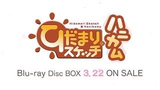 3/22発売「ひだまりスケッチ×ハニカム」BD-BOX告知PV ひだまりスケッチ×☆☆☆ 検索動画 17