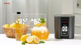 레몬식초 만들기 - 엔유씨 스마트 요거트 메이커