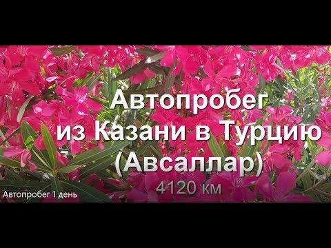 В Турцию на автомобиле. Казань - Авсаллар. Первый день