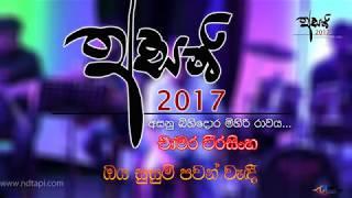 Oya Susum Pawan - Chamara Weerasinghe - අසනි 2017