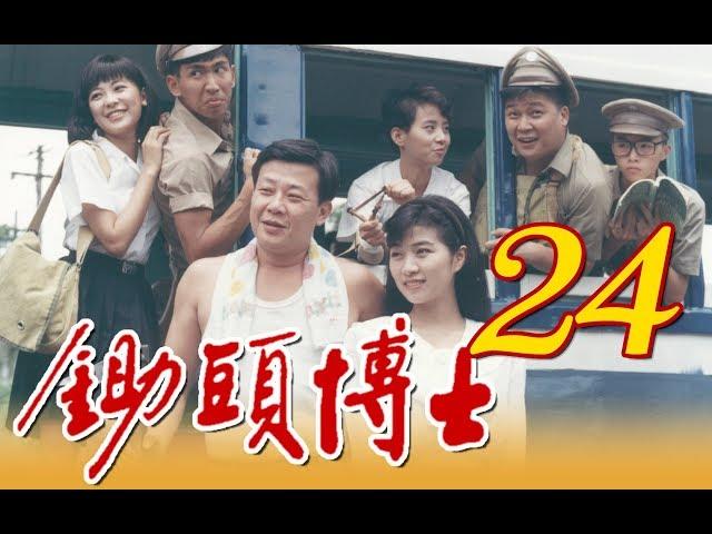 中視經典電視劇『鋤頭博士』EP24 (1989年)