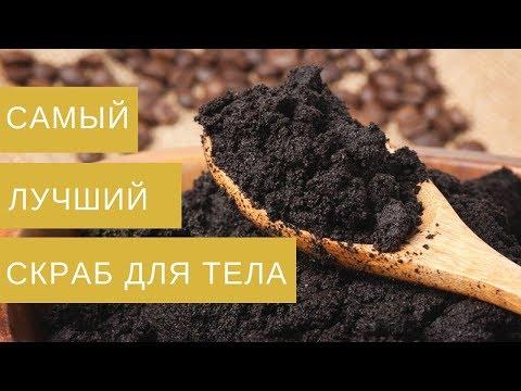 Бюджетный кофейный антицеллюлитный скраб, пилинг для тела, нет растяжкам и целлюлиту
