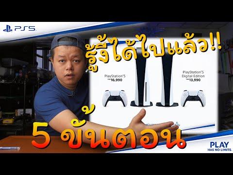 เปิดเผย 5 ขั้นตอน preorder PS5 เวป SONY Thai I ได้ชัว !!!
