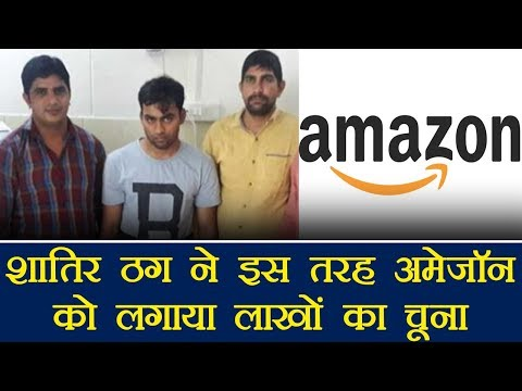 Delhi man dupes  Amazon 166 times by ordering phones, Khow how | वनइंडिया हिंदी