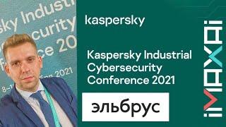 Защищаем Эльбрусом на Kaspersky  Ndustrial Cybersecurity Conference 2021