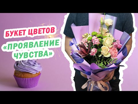 Букет цветов «Проявление Чувства»   доставка цветов BUKETLAND
