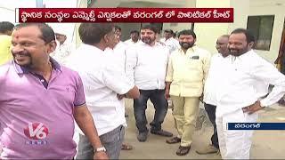 Political Heat In Warangal Over Local Bodies Quota MLC Electio…