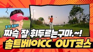 솔트베이CC Out코스 9홀 골프영상