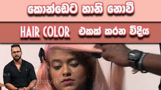කොන්ඩෙට හානි නොවී හඉර් cඔලොර් එකක් කරන විදිය   Piyum Vila   14-02-2020   Siyatha TV Thumbnail