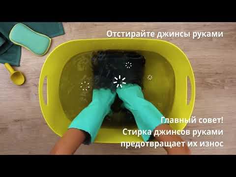 Как очистить грязные джинсы | Cleanipedia