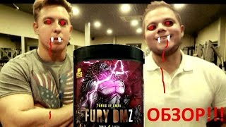 Обзор самой мощной спортивной добавки Fury DMZ